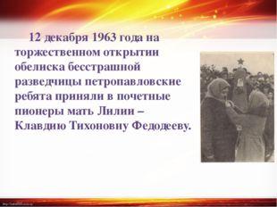 12 декабря 1963 года на торжественном открытии обелиска бесстрашной разведчиц