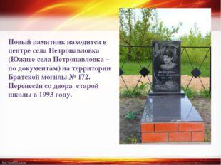 Новый памятник находится в центре села Петропавловка (Южнее села Петропавловк