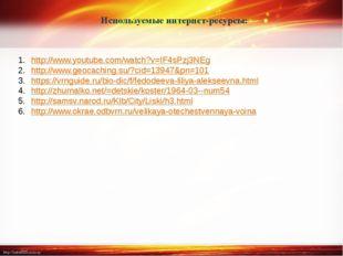 Используемые интернет-ресурсы: http://www.youtube.com/watch?v=IF4sPzj3NEg htt