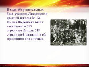 В ходе оборонительных боев ученица Лискинской средней школы № 12, Лилия Федод
