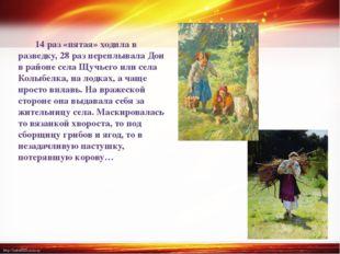 14 раз «пятая» ходила в разведку, 28 раз переплывала Дон в районе села Щучьег