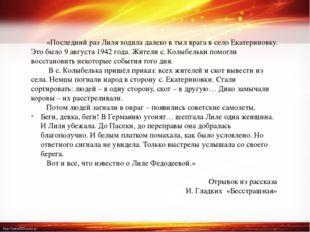 «Последний раз Лиля ходила далеко в тыл врага в село Екатериновку. Это было 9