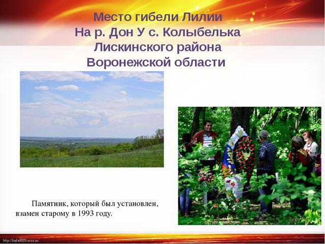 Место гибели Лилии На р. Дон У с. Колыбелька Лискинского района Воронежской о...