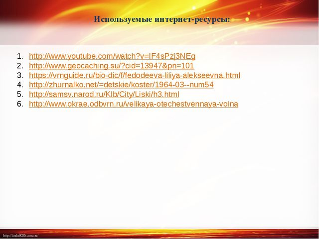 Используемые интернет-ресурсы: http://www.youtube.com/watch?v=IF4sPzj3NEg htt...