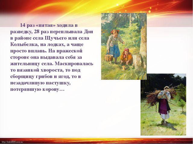 14 раз «пятая» ходила в разведку, 28 раз переплывала Дон в районе села Щучьег...