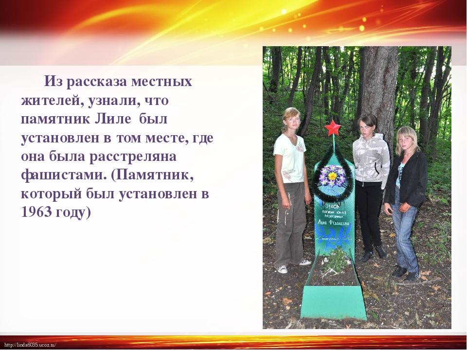 Из рассказа местных жителей, узнали, что памятник Лиле был установлен в том м...