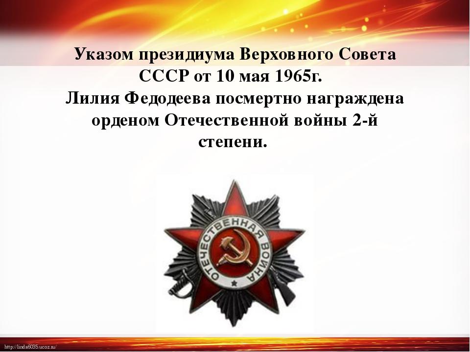 Указом президиума Верховного Совета СССР от 10 мая 1965г. Лилия Федодеева по...