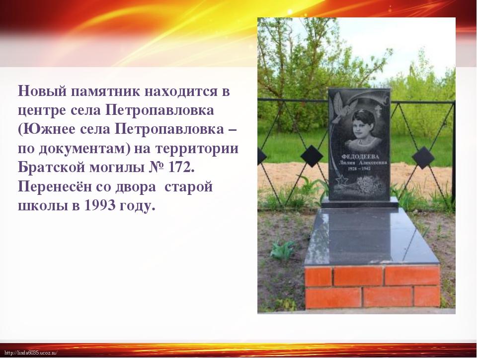 Новый памятник находится в центре села Петропавловка (Южнее села Петропавловк...