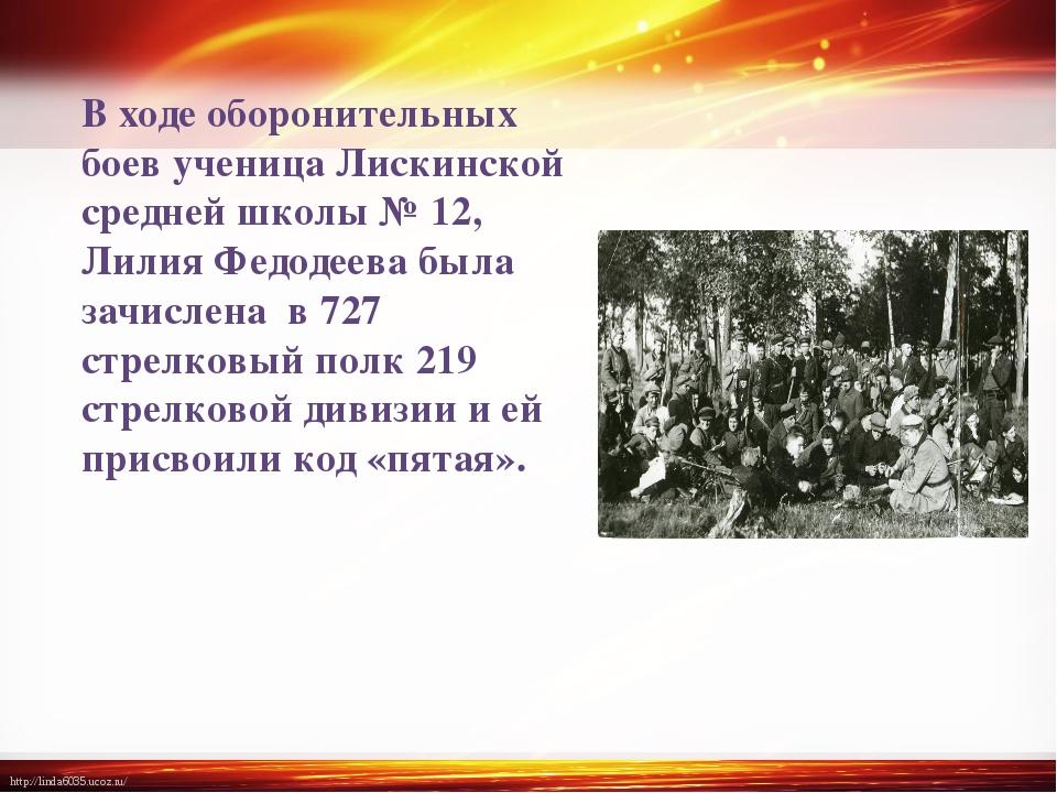 В ходе оборонительных боев ученица Лискинской средней школы № 12, Лилия Федод...