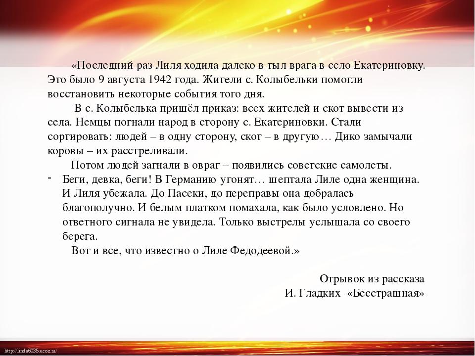«Последний раз Лиля ходила далеко в тыл врага в село Екатериновку. Это было 9...