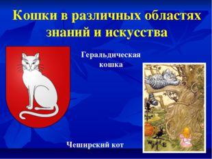 Кошки в различных областях знаний и искусства Геральдическая кошка Чеширский