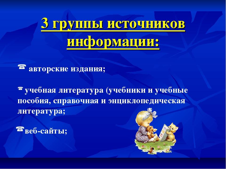 3 группы источников информации: авторские издания; учебная литература (учебни...