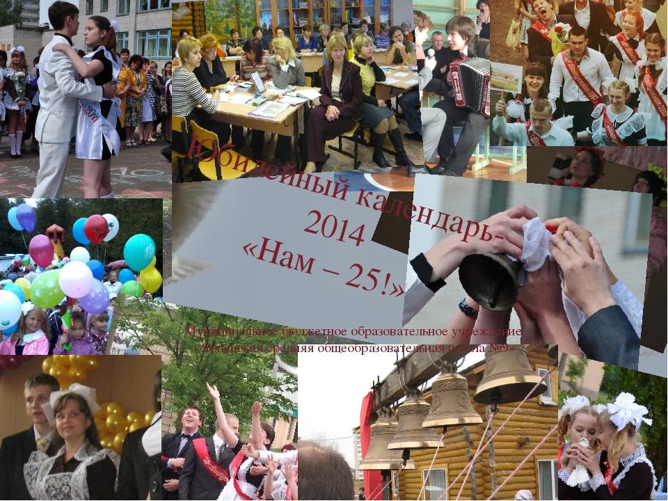 Юбилейный календарь-2014 «Нам – 25!» Муниципальное бюджетное образовательное...
