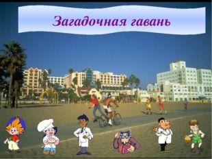www.pedagogsaratov.ru Загадочная гавань