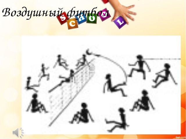 Воздушный футбол