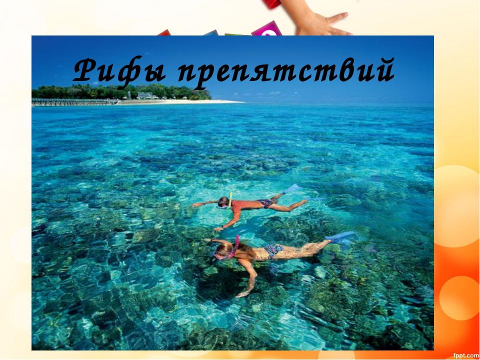 Рифы препятствий