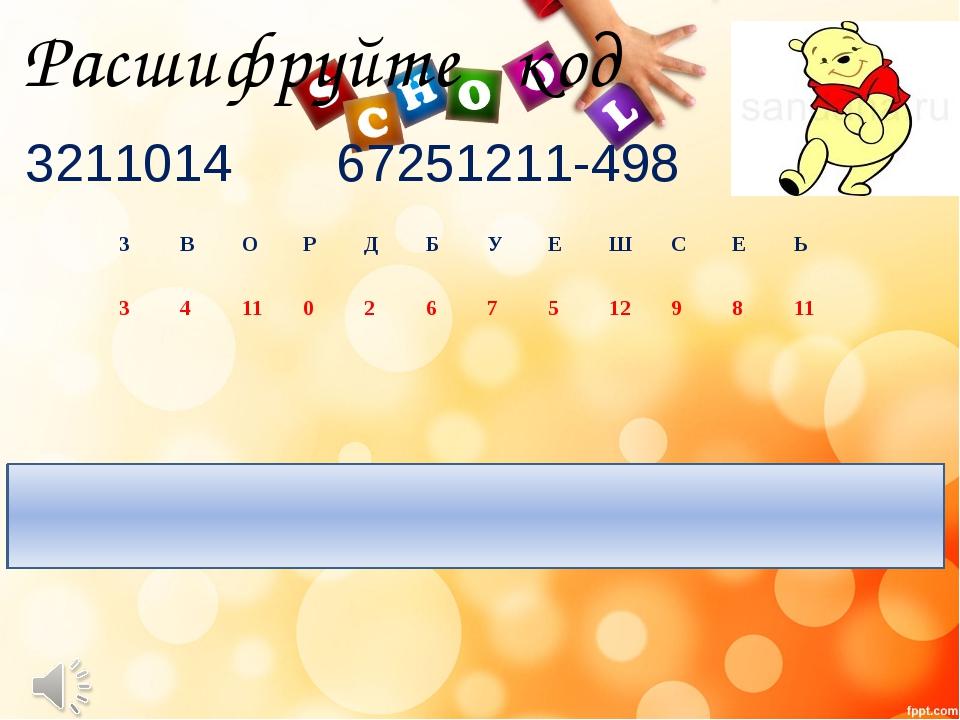3211014 67251211-498 Расшифруйте код Здоров будешь - все добудешь З В О Р Д Б...