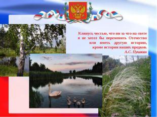 «Важнейшим условием успешного развития России является воспитание человека, ф