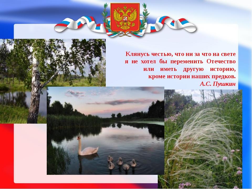 «Важнейшим условием успешного развития России является воспитание человека, ф...