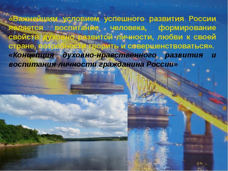 Родина – это Отечество, Отчизна. Наше Отечество, наша Родина – матушка Россия...