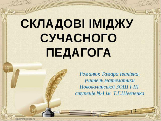 Романюк Тамара Іванівна, учитель математики Нововолинської ЗОШ І-ІІІ ступенів...