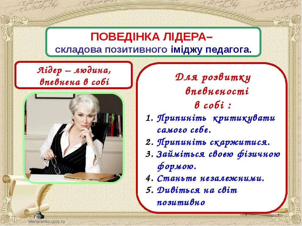 ПОВЕДІНКА ЛІДЕРА– складова позитивного іміджу педагога. Для розвитку впевнено...