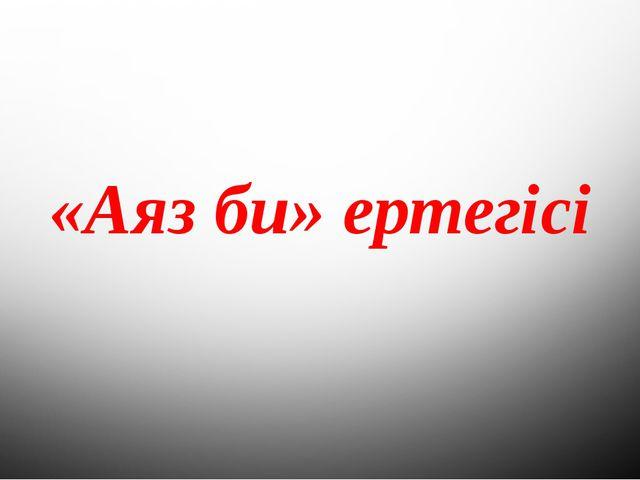 «Аяз би» ертегісі