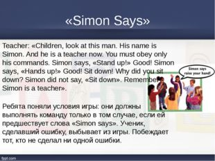 «Simon Says» Teacher: «Children, look at this man. His name is Simon. And he