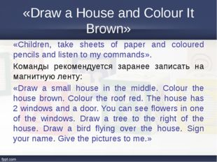 «Draw a House and Colour It Brown» «Children, take sheets of paper and colour