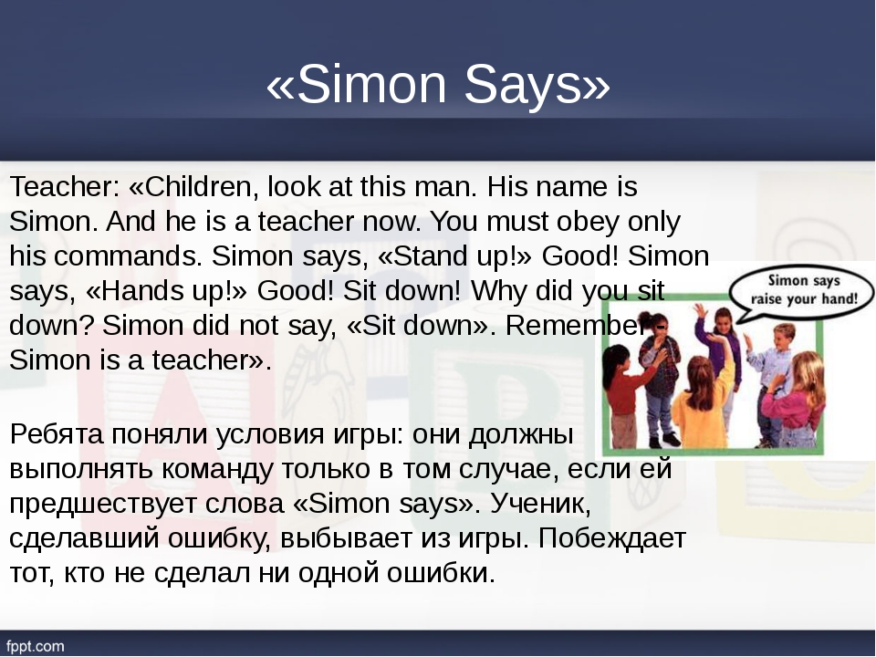 «Simon Says» Teacher: «Children, look at this man. His name is Simon. And he...