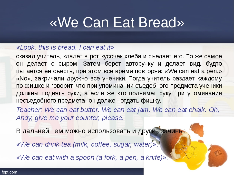 «We Can Eat Bread» «Look, this is bread. I can eat it» сказал учитель, кладет...