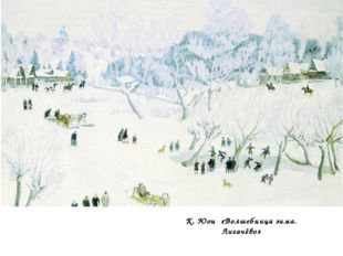 К. Юон «Волшебница зима. Лигачёво»