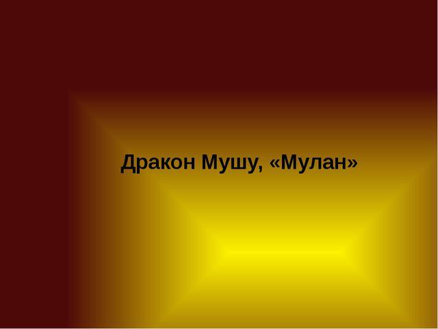Дракон Мушу, «Мулан»