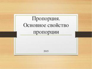 Пропорция. Основное свойство пропорции 2015