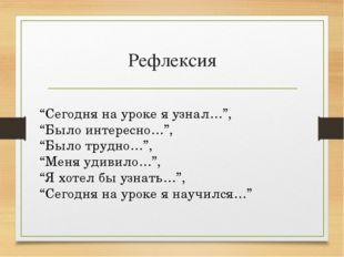 """Рефлексия """"Сегодня на уроке я узнал…"""", """"Было интересно…"""", """"Было трудно…"""", """"Ме"""