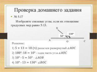 Проверка домашнего задания № 5.17 Изобразите смежные углы, если их отношение