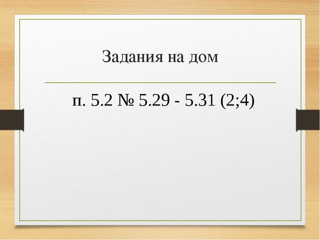 Задания на дом п. 5.2 № 5.29 - 5.31 (2;4)