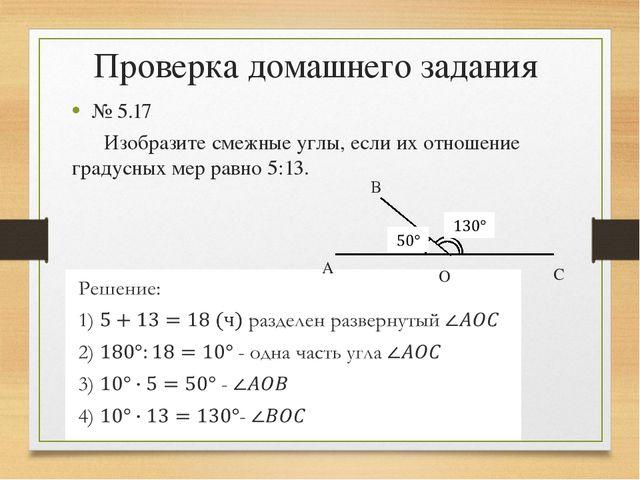 Проверка домашнего задания № 5.17 Изобразите смежные углы, если их отношение...