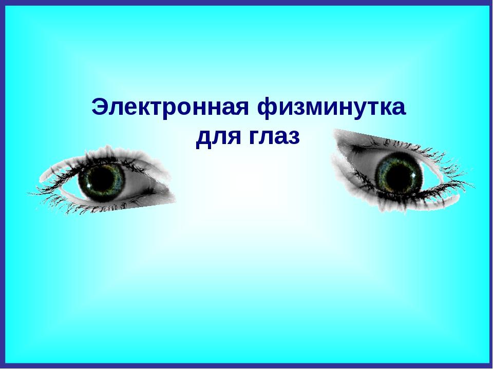 Электронная физминутка для глаз