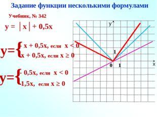 ЛИНЕНАЯ ФУНКЦИЯ и ГРАФИК Задание функции несколькими формулами Учебник, № 342