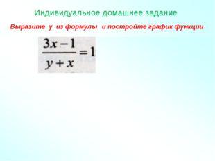 Индивидуальное домашнее задание Индивидуальное домашнее задание Выразите у из