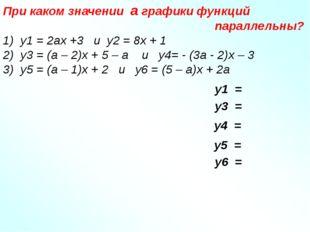 При каком значении a графики функций параллельны? у1 = 2ах +3 и у2 = 8х + 1