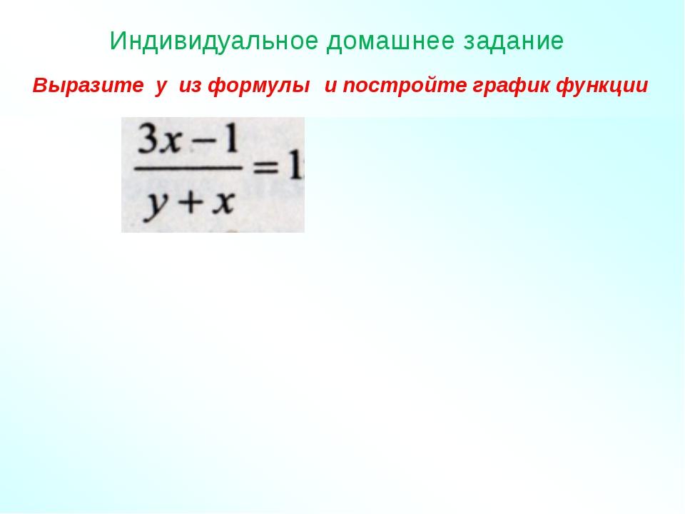 Индивидуальное домашнее задание Индивидуальное домашнее задание Выразите у из...