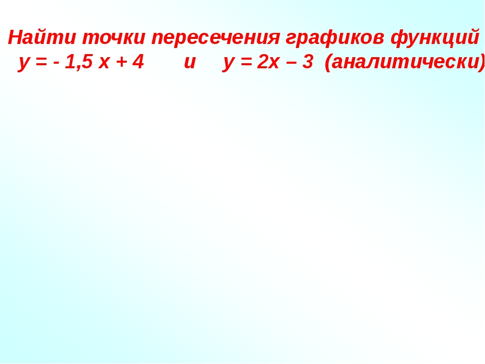 ЛИНЕНАЯ ФУНКЦИЯ и ГРАФИК Найти точки пересечения графиков функций у = - 1,5 х...