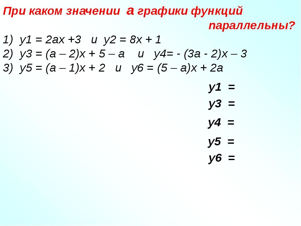 При каком значении a графики функций параллельны? у1 = 2ах +3 и у2 = 8х + 1...