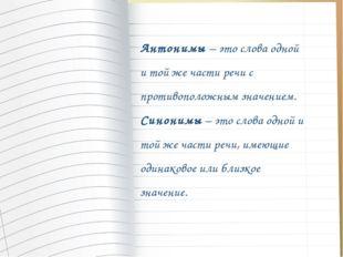 Антонимы – это слова одной и той же части речи с противоположным значением. С