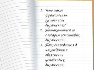Что такое фразеологизм (устойчивое выражение)? Познакомиться со словарем усто