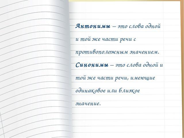 Антонимы – это слова одной и той же части речи с противоположным значением. С...