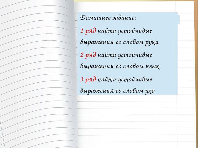 Домашнее задание: 1 ряднайти устойчивые выражения со словом рука 2 ряднайти...