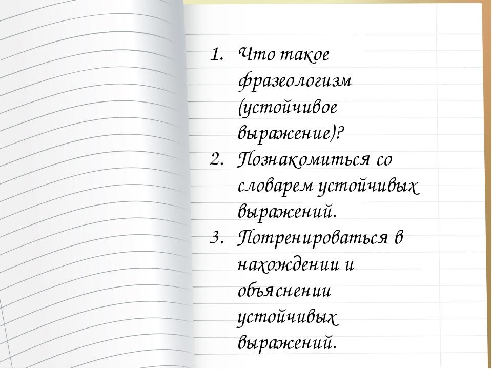 Что такое фразеологизм (устойчивое выражение)? Познакомиться со словарем усто...